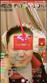 全民直播TM红包【7】
