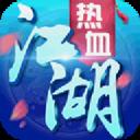 热血江湖私服版 V1.0.03 安卓版