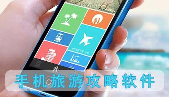 苹果旅游攻略软件