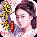 楚乔传公益服版 V1.1.7.135 安卓版