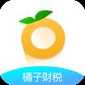 橘子财税 V3.0.1 苹果版
