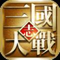 大战三国志无限元宝版 V1.0.715.0 安卓版