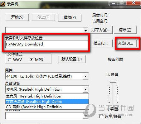 更改录音保存位置和设置其他参数
