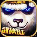 太极熊猫单机破解版 V1.1.40 安卓版