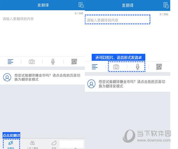 你可以发出你的翻译请求