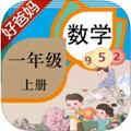 好爸妈点读机一年级数学上册人教版 V4.0 苹果版