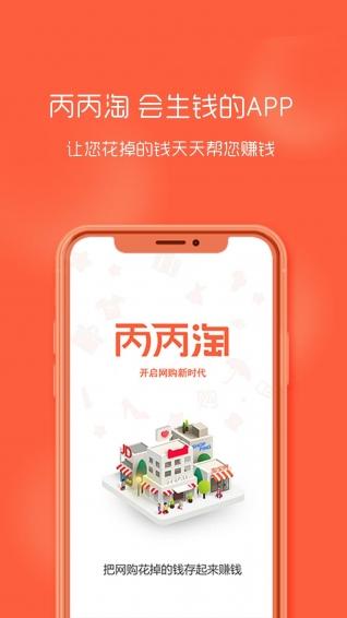 丙丙淘 V1.7.8 安卓版截图1