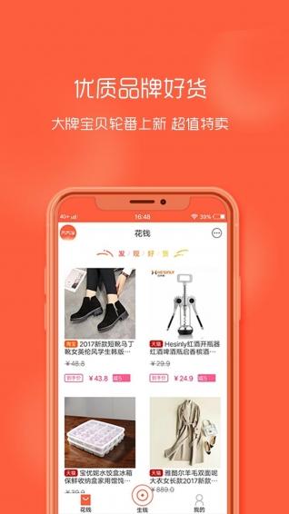 丙丙淘 V1.7.8 安卓版截图2