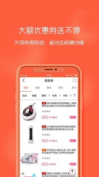 丙丙淘 V1.7.8 安卓版截图3