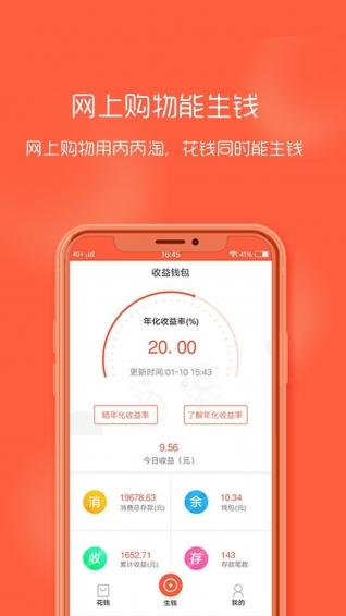 丙丙淘 V1.7.8 安卓版截图4
