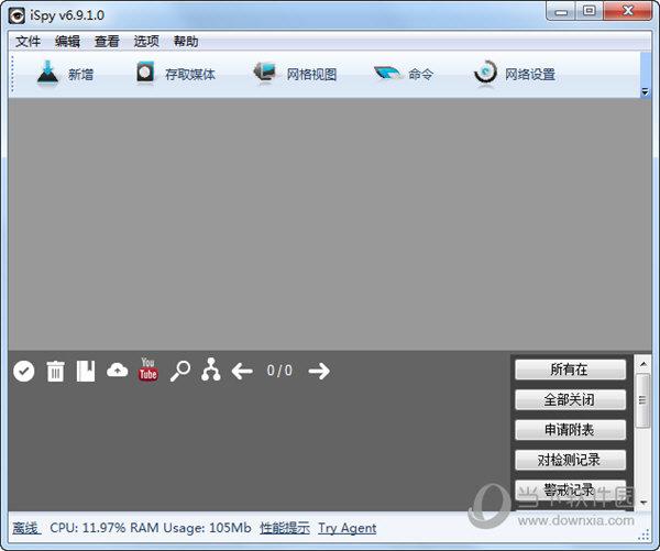 iSpy软件