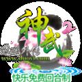 神武越光宝盒 V1.2.4 官方最新版