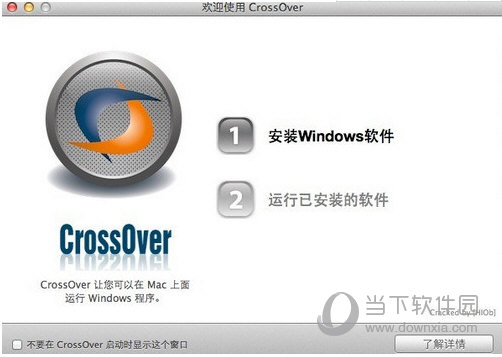 CrossOver Mac版下载