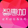 智惠加 V2.0.1 安卓版