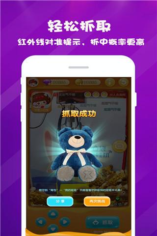 抓娃娃达人 V1.3.0.6 安卓版截图2