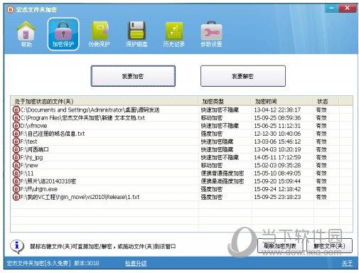宏杰文件夹加密软件