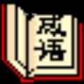 成语大词典 V3.0 官方版