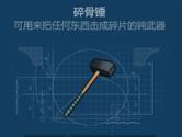 侏罗纪生存碎骨锤怎么做 碎骨锤制作方法