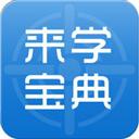 来学宝典 V1.2.0 安卓版