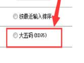 QQ五笔输入法大五码怎么设置 QQ五笔输入法大五码设置方法