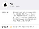苹果开通微信公众号 还能直接买iPhone
