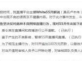 斗鱼发布对主播55开不文明行为的处罚决定 罚款100万元
