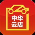 中华云店 V2.3.3.0 安卓版