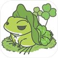 青蛙旅行汉化版 V1.0.1 安卓版