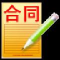 冠森合同管理软件 V1.02 绿色版
