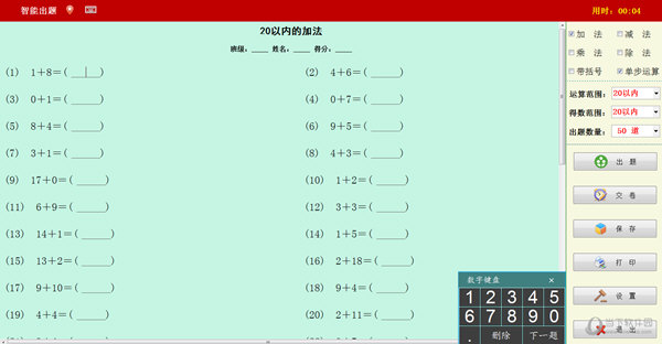 小学数学伴侣
