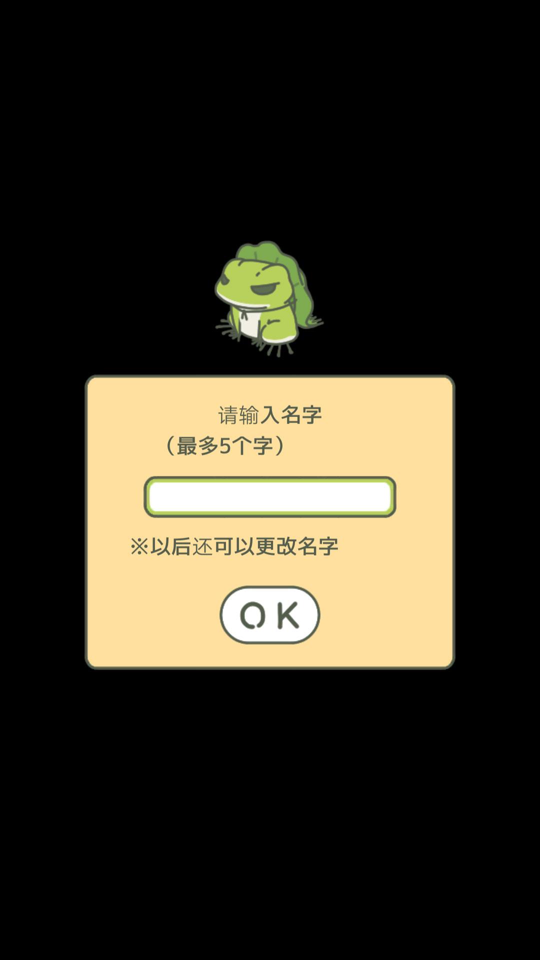 旅行青蛙中文版 V1.0.01 安卓版截图2