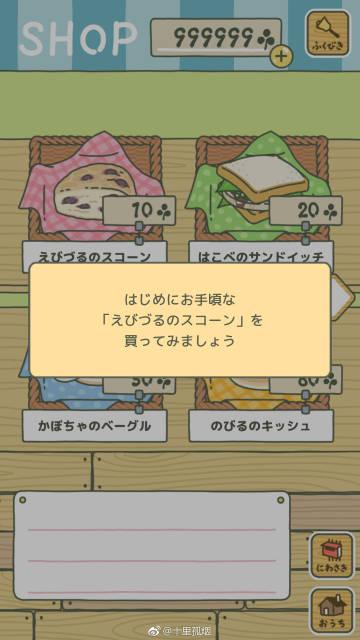 旅行青蛙中文版 V1.0.01 安卓版截图1
