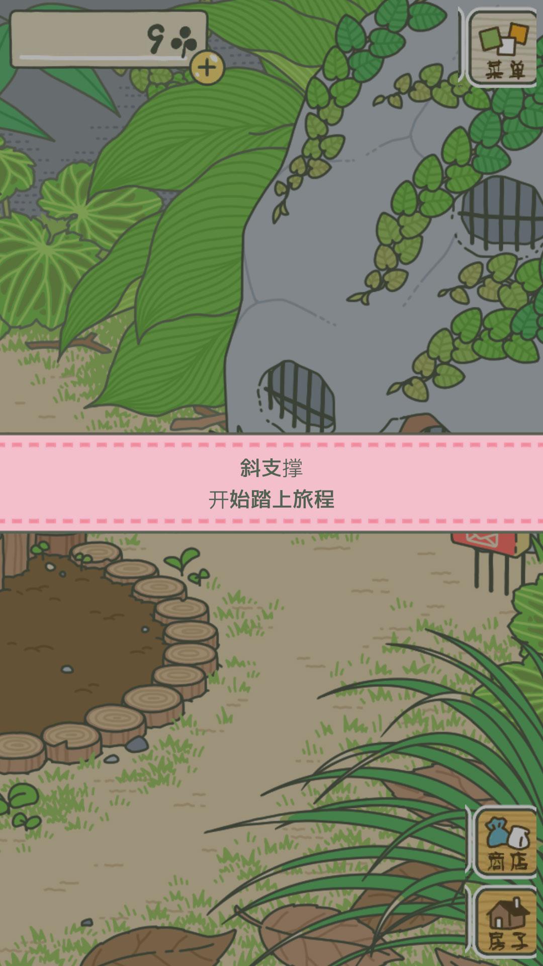 旅行青蛙中文版 V1.0.01 安卓版截图5