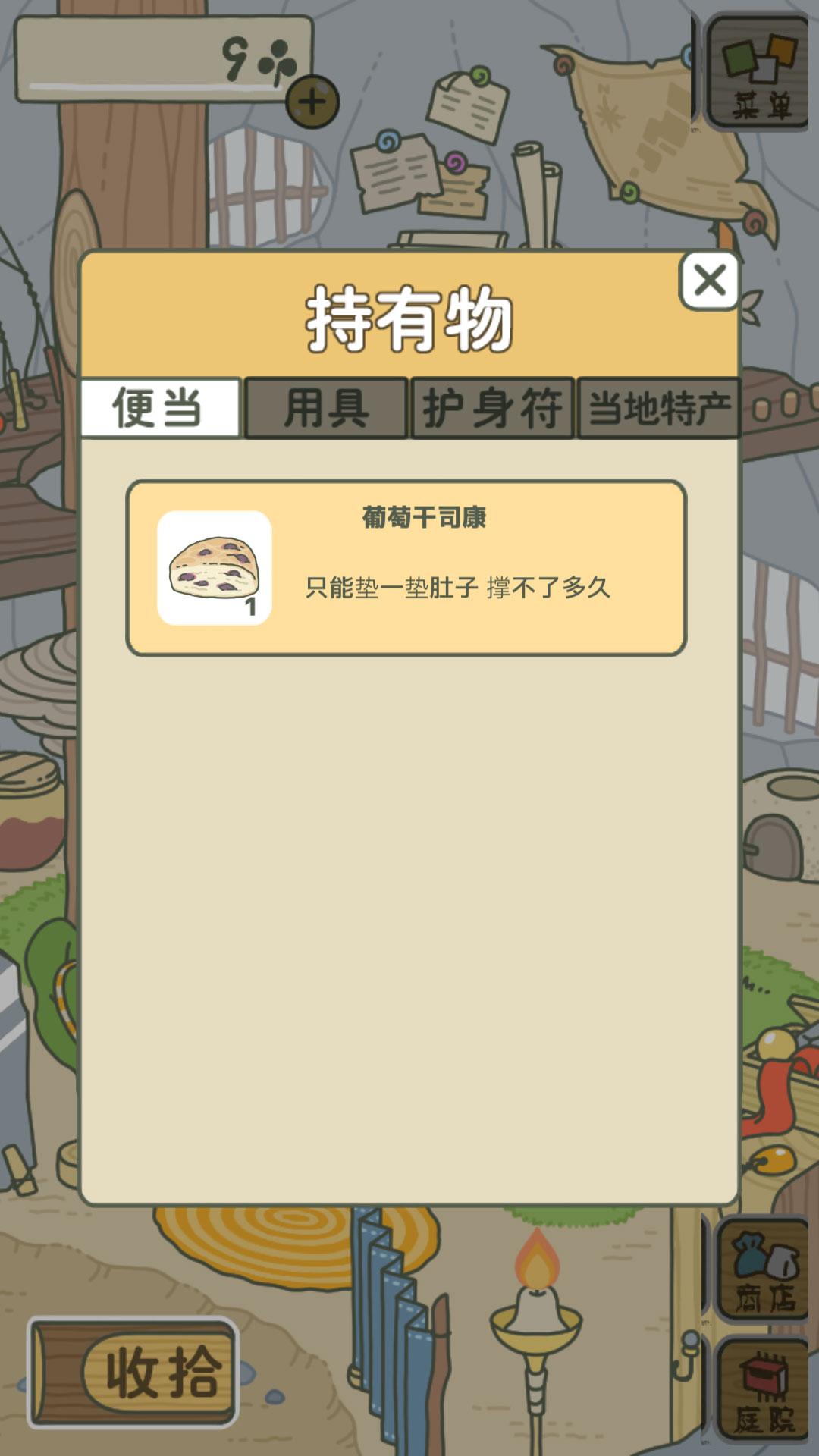 旅行青蛙中文版 V1.0.01 安卓版截图4