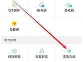 QQ安全中心怎么冻结QQ 紧急冻结QQ方法