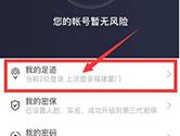 QQ安全中心怎么查询登录记录 QQ登陆记录查询方法