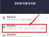 QQ安全中心怎么修改绑定手机号码 更换绑定手机号教程