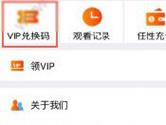 乐尚视界VIP年卡怎样激活 乐尚视频会员年卡激活方法