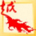 风越网页隐藏资源下载器 V3.84 免费版