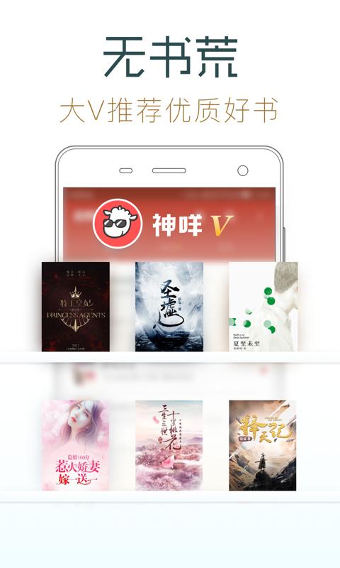 追书神器去广告版 V4.0 安卓版截图2