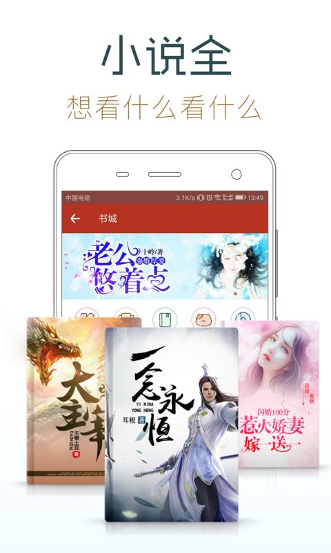 追书神器去广告版 V4.0 安卓版截图4