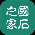 国石之家 V1.9.1 安卓版