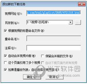 使用维棠FLV视频下载软件
