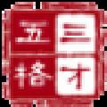 三才五格宝宝取名软件 V4.1.0.0 官方版