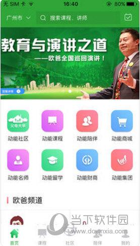 动能社区iOS版