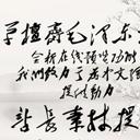毛体字库 免费版