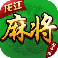 金手指龙江麻将游戏辅助器 V2.0 免费版