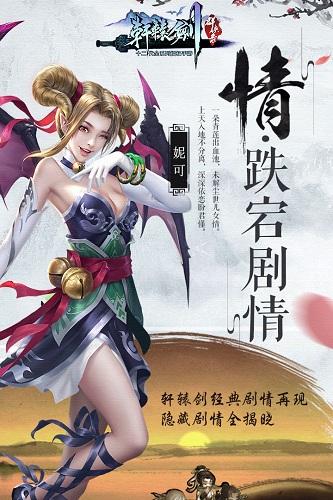 轩辕剑群侠录 V2.03 安卓版截图2