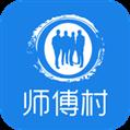 师傅村 V1.1.0 安卓版