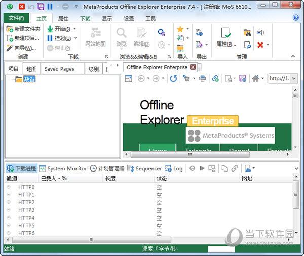Offline Explorer Portable